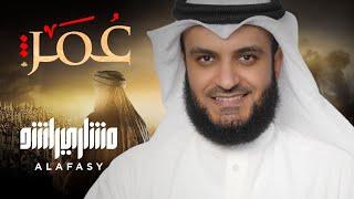عمر الفاروق   مشاري راشد العفاسي
