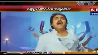 Victory Venkatesh in pawan kalyan agnathavasi || kodaka koteswara rao || PSPK25 || Agnathavasi Songs