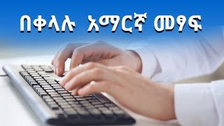 how to add amharic keyboard on computer with out software
