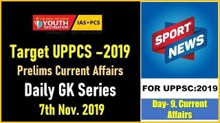 Target PCS –2019 || Prelims Current Affairs (Sports) Daily GK Series || 7th Nov. 2019