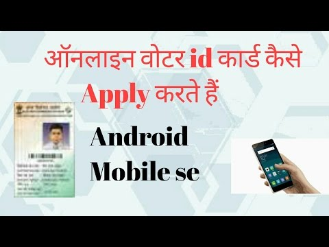 How to apply voter id card online Via mobile app