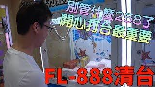 【Kman】曾經是超高單價的飛絡力娃娃機造型喇叭!竟也能如此輕鬆清台。。。[台湾UFOキャッチャー UFO catcher]#516