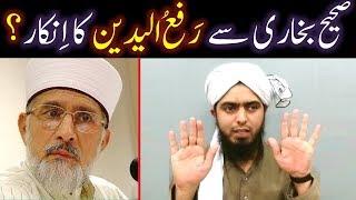 Saheh BUKHARI & Saheh MUSLIM say RAFA-ul-YADAIN ka Inkaar ??? (By Engineer Muhammad Ali Mirza)
