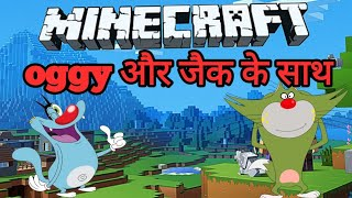 Minecraft with Oggy and jack | minecraft in hindi | how to play minecraft in hindi