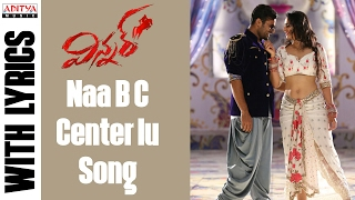 Naa B C Center'lu Full Song With English Lyrics || Winner Movie || SaiDharamTej,RakulPreet||ThamanSS