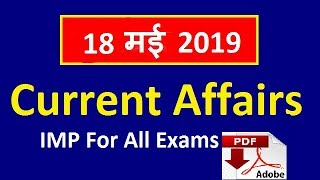 18 May 2019 Current Affairs, May 2019 Daily Current Affairs in Hindi, Railway JE, NTPC, UPSSSC, Bank
