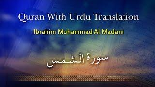 Ibrahim Muhammad Al Madani - Surah Shams - Quran With Urdu Translation