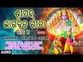 Shrimad Bhagwad Geeta Vol.4 I ORIYA I Full Audio Song I T-Series Bhakti Sagar