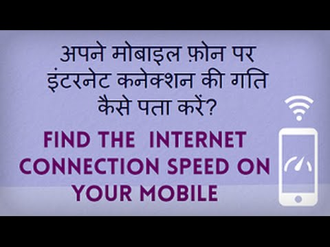 How to Test the Speed of Internet Connection on Mobile? Hindi video by Kya Kaise