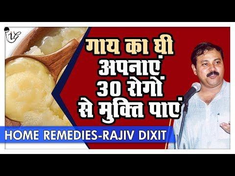 Rajiv Dixit - गाए का घी है दुनिया की सर्वोत्तम औषधी | Benefits Of Cow Ghee (Clarified Butter)