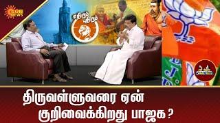 திருவள்ளுவரை ஏன் குறிவைக்கிறது பாஜக   Thiruvalluvar   5 Mins   Tamil News   Sun News