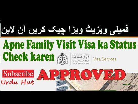 How Check Family Visit Visa Status In Saudi Arabia Urdu | Hindi