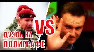 Глава Росгвардии Золотов предложил «пропустить Навального через полиграф»!