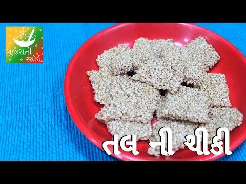 Tal Ni Chikki Recipe | Uttrayan Special | Recipes In Gujarati | Gujarati Rasoi