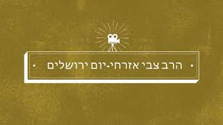 #x202b;הרב צבי אזרחי-  בית מדרש קהילתי קרני שומרון#x202c;lrm;