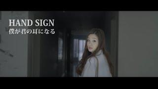 HANDSIGN / 僕が君の耳になる MV (ドラマver.)[実話を基にした感動の話題作]