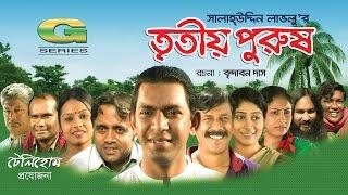 Tritiyo Purush   HD1080p 2017   ft Chanchal Chowdhury   Brindabon Das   A Kh M Hasan