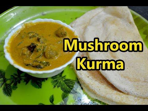 Mushroom Kurma Recipe | காளான் குருமா |  Kaalan Kurma Recipe | Mushroom Gravy | Kaalan Curry Recipe