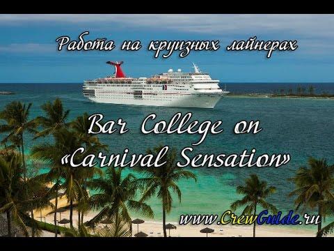 Cruise ship job | Carnival Cruise Lines