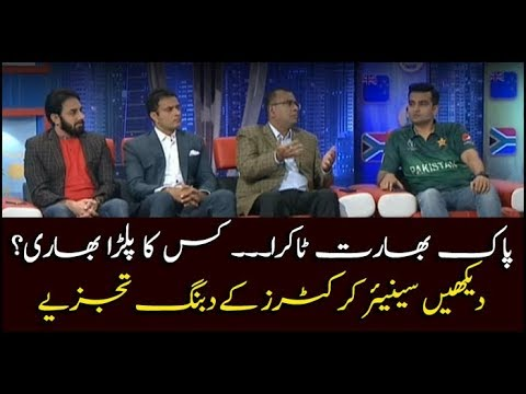 Xxx Mp4 Pakistan Versus India Who Do The Odds Favor Watch Analysis By Senior Cricketers 3gp Sex
