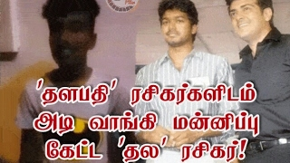 Download 'தளபதி' ரசிகர்களிடம் அடி வாங்கி மன்னிப்பு கேட்ட 'தல' ரசிகர் | Tamil Movie News | TamilPlix | Cinema Video