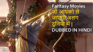Top 10 Best Fantasy Movies Dubbed In Hindi | All Time Hits