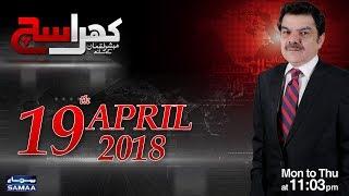 Khara Sach | Mubashir Lucman | SAMAA TV | 19 April 2018