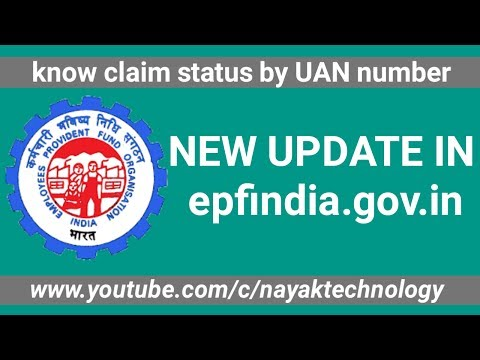 Now you can check pf claim status by uan number || new update in epfindia.gov.in