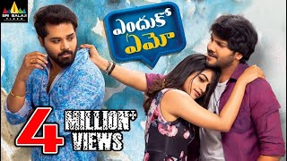 Enduko Emo Full Movie | Latest Telugu Full Movies 2018 | Punarnavi Bhupalam, Noel Sean, Nandu