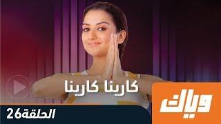 كارينا كارينا - الموسم الأول - الحلقة 26   WEYYAK