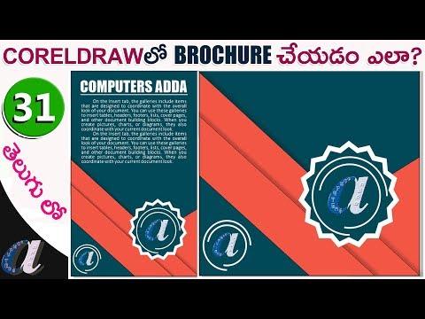 How to Create  Brochure in CorelDraw    31    www.computersadda.com
