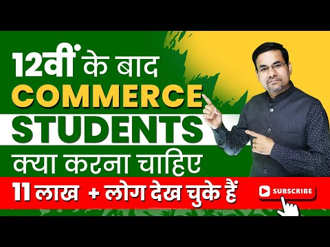 Commerce Student what to do after 12th in India | Course after 12th | Course for Commerce student
