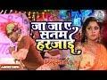 Download Ja Ja Aey Sanam Harjayee | Nirahua, Shubhi Sharma | Nirahua Hindustani 3 | Bhojpuri Movie Song MP3,3GP,MP4