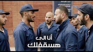 خناقة رضوان البرنس وصلاح بليلة فى السجن / مسلسل البرنس - محمد رمضان
