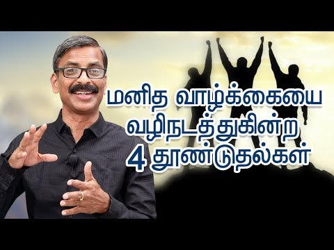 4 drives decide your decision making and behaviours- Tamil motivation video- Madhu Bhaskaran