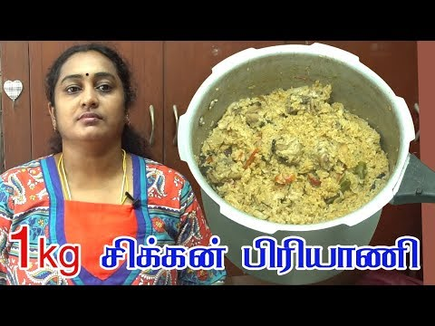 Homemade Chicken Biryani | 1 kg chicken biryani Recipe in Tamil by Gobi Sudha | சிக்கன் பிரியாணி