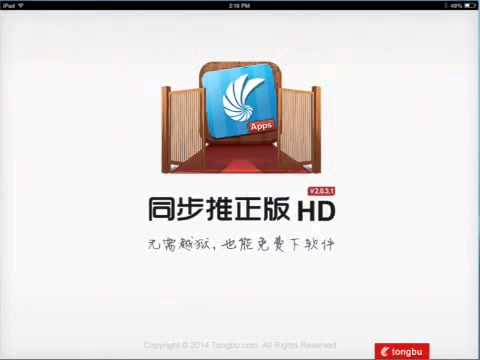 Retroarch for iOS 7 tutorial