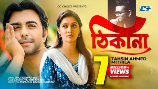 Thikana | Bangla New Song 2017 | Mithila | Tahsin | Apurba | Mizanur Rahman Aryan