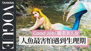 職業「美人魚」工作秘辛:孩子總是問我怎麼上廁所!|大明星化妝間|Vogue Taiwan