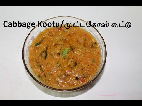 Cabbage Kootu/முட்டகோஸ் கூட்டு/how to make cabbage kootu