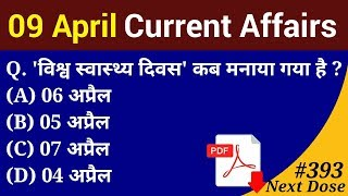 Next Dose #393   09 April 2019 Current Affairs   Daily Current Affairs   Current Affairs In Hindi