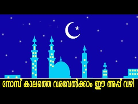 RAMZAN SPECIAL APP FOR MUSLIM BROTHERS
