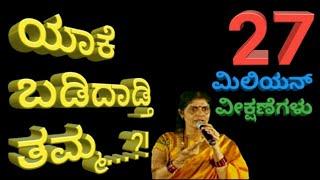 YAAKE BADIDADTHI THAMMA | Singer Kalavathi | ಯಾಕೆ ಬಡಿದಾಡ್ತಿ ತಮ್ಮ | ಜನಪದ ಗೀತೆ-ಗಾಯಕಿ ಕಲಾವತಿ ಪುತ್ರನ್