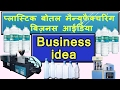 Download प्लास्टिक बोतल मैन्युफैक्चरिंग बिज़नस आईडिया plastic bottle making business idea MP3,3GP,MP4