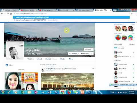 how to check who viewed my facebook profile pc