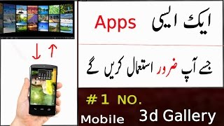 Amazing & Super Fast 3D MOBILE Gallery Excellent Style URDU/HINDI