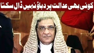 No one Can Pressure Judiciary From Outside: CJP Saqib - Express News
