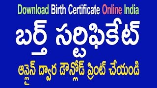 Birth Certificate & Death Certificate|| Fast And Easy Way