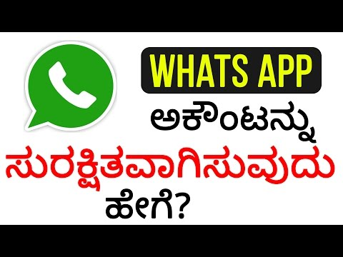 Secure your Whats App Account with 2 Step Verification | Tech Tips ( Kannada )