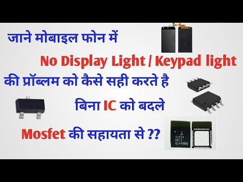 How to fix no Display light/keypad light problem in mobiles phones ? Explained in hindi